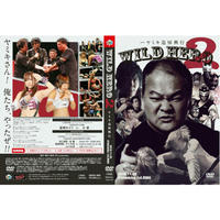 Wild HERO2 DVD