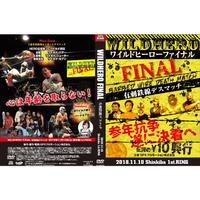 Wild HERO Final 有刺鉄線デスマッチDVD