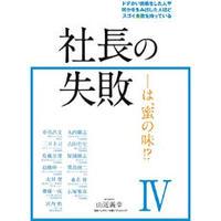 【書籍】社長の失敗ーーーは蜜の味⁉Ⅳ