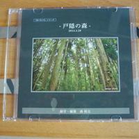 CD 癒しの森 戸隠の森