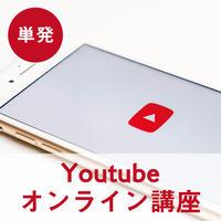 【単発】Youtube・オンライン講座【初心者歓迎】