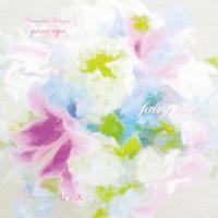 「妖精のようにふんわり ふんわり やさしいあなたへ贈るCD」フェアリータイム
