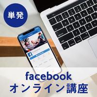 【単発】facebook・オンライン講座【初心者歓迎】