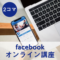 【2コマ】facebook・オンライン講座【初心者歓迎】