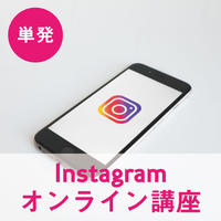 【単発】インスタグラム・オンライン講座【初心者歓迎】