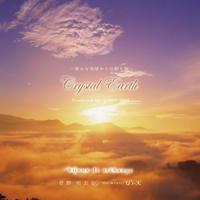 「ソルフェジオ528  自然界からのメッセージと宇宙の流れに乗る感覚CD]クリスタルアース~豊かな地球からの贈り物~