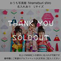 ◆ 数量・期間限定  おうち写真館 hinamatsuri shiro *名入れあり【Lサイズ:縦1030 × 横1456 mm】