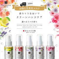 [SALE]【送料無料5本セット】クリーンハンドジェル 5つの香りアソート 55ml