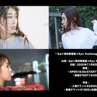 【応援投げ銭商品】11/8 夜『Sai×原田智亜美×Ryo Yoshinaga 3man Live』