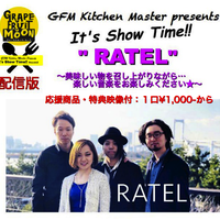 【応援商品・特典映像付※後日URL送信】7/30 配信版 It's Show Time!!【RATEL】
