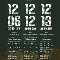 【応援投げ銭商品】12/6『大平伸正 presents〜under the sun_02〜』