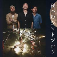 【応援投げ銭商品】3/21『月に吠える』 出演:夜ハ短シ / ドブロク