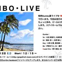 【応援投げ銭商品】6/12昼『Gumbo 2021夏 ~ステイホームで楽しもう・配信ライブ~』
