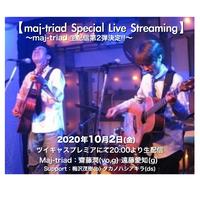 【応援商品・特典映像付※後日URL送信】10/2【maj-triad Special Live Streaming】