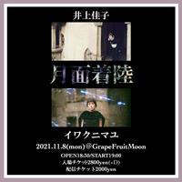 【応援投げ銭商品】11/8 『月面着陸〜井上佳子×イワクニマユ〜』