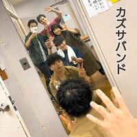 【応援投げ銭商品】11/6昼 「カズサバンド」YUN+ Presents MUSIC ASSORT vol.1