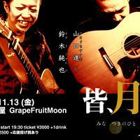 【応援投げ銭商品】11/13 『皆、月の人〜東京〜』