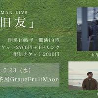 【応援投げ銭商品】6/23 前海修弥 / 山内彰馬『2MAN LIVE〜旧友〜』
