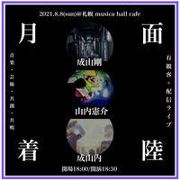 【イベントスペシャル商品】8/8『月面着陸〜成山内(sleepy.ab)ワンマンライブ〜』 @札幌musica hall cafe