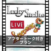【応援投げ銭商品/ アフタートーク付きプラン】6/16夜『Lucky Strike Online Live Streaming』