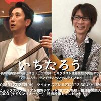 【応援商品・特典映像付※後日URL送信】12/26 いちたろう Special Live Streaming