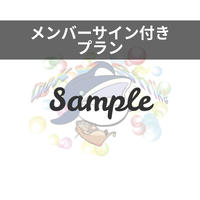 【応援投げ銭商品/ メンバーサイン付きプラン】6/16夜『Lucky Strike Online Live Streaming』