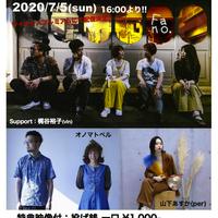 【投げ銭・特典映像付※後日URL送信】7/5 Fano. 2nd album発売記念配信ライブ!