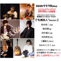 """【応援商品・特典映像付※後日URL送信】11/19 配信版 It's Show Time!!  【""""札幌民人"""" Session】"""