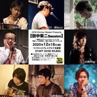 【応援商品・特典映像付※後日URL送信】12/18 田中栄二Session