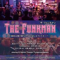 【応援チケット】3/3『THE FUNKMAN 2021.3.3』