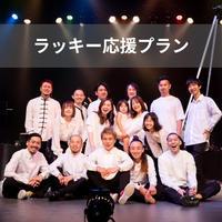 【応援投げ銭商品/ ラッキー応援プラン】6/16夜『Lucky Strike Online Live Streaming』