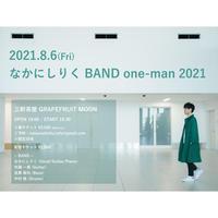 【応援投げ銭商品】8/6 『なかにしりく BAND one-man 2021』