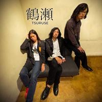 【応援投げ銭商品】11/6昼 「鶴瀬」YUN+ Presents MUSIC ASSORT vol.1