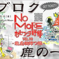 """【投げ銭】7/31 """"NO MOREおセンチ野郎vol.16 龍虎相搏つ編"""""""