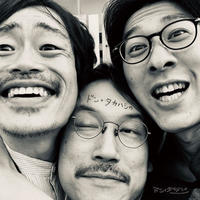 【応援投げ銭商品】3/30 ドン・タカハシ『春よ来い、ドンタカ恋2021GFM』