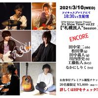 """【応援商品・特典映像付※後日URL送信】3/10 """"札幌民人"""" Session ~ENCORE~"""