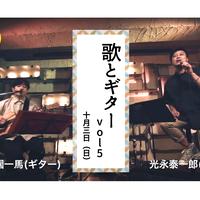 【特典映像※後日URL送信】10/3歌とギター vol.5
