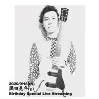 【応援商品・特典映像付※後日URL送信】9/18【黒田晃年(g)Birthday Special Live Streaming】