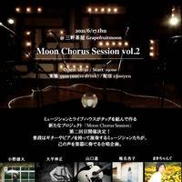 【応援投げ銭商品】6/17『Moon Chorus Session vol.2』