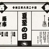 【応援投げ銭商品】6/20『夏至の日』 出演:夜ハ短シ / 雨市