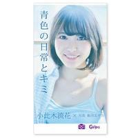 青色の日常とキミ 小此木流花×飯田エリカ(トーフ版ミニ写真集)