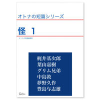 オトナの短篇シリーズ 怪 1(文庫/小説)