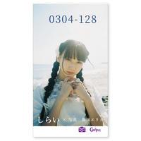 0304-128 しらい×飯田エリカ
