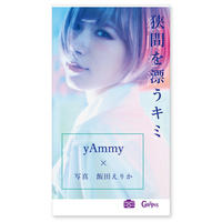 狭間を漂うキミ yAmmy×飯田えりか(トーフ版ミニ写真集)