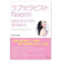 ラブセラピストNaomi  風俗で幸せになる愛の磨き方(文庫/実用)