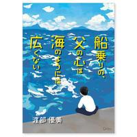船乗りの、父の心は海のようには広くない(文庫/エッセイ)