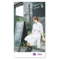 風吹く街で、きみのいる場所 さり+オカ ケンイチ(トーフ版ミニ写真集)