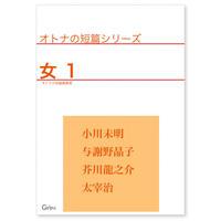 オトナの短篇シリーズ 女 1(文庫/小説)