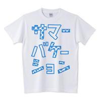 サマーバケーションTシャツ(サブカル/カタカナ)