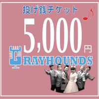 グレハンデジタル投げ銭チケット5000